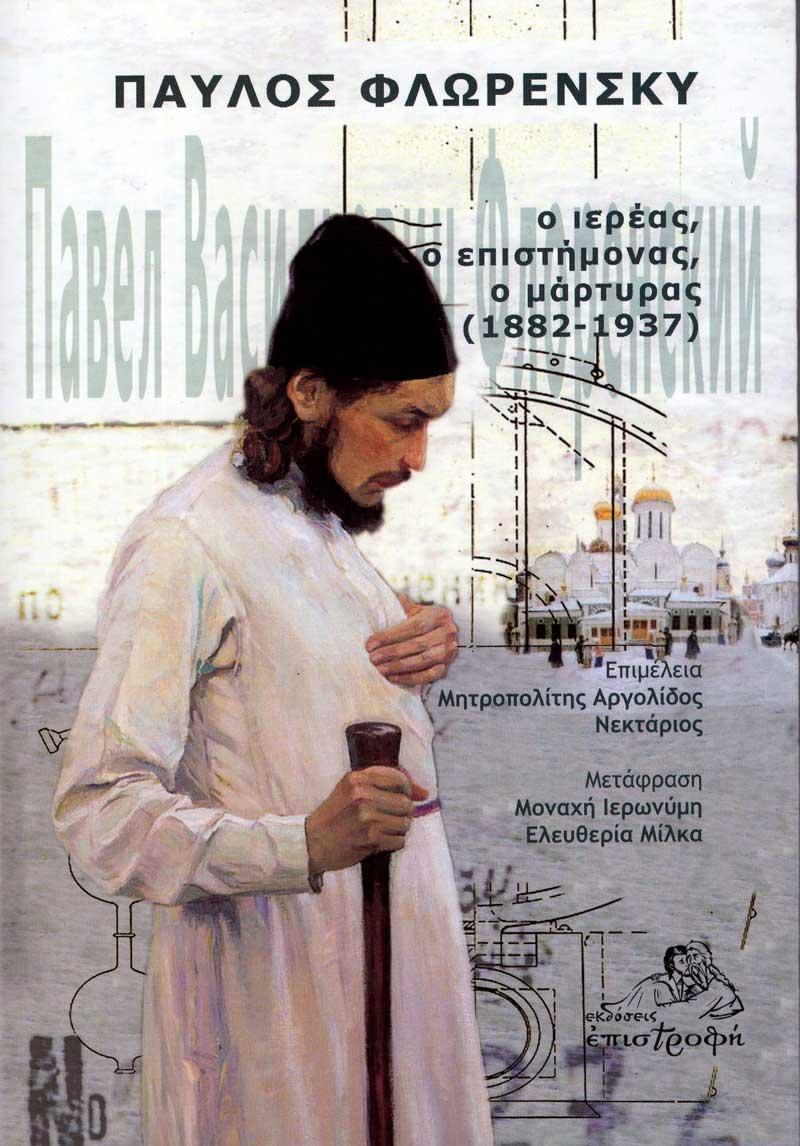 Παύλος Φλωρένσκυ