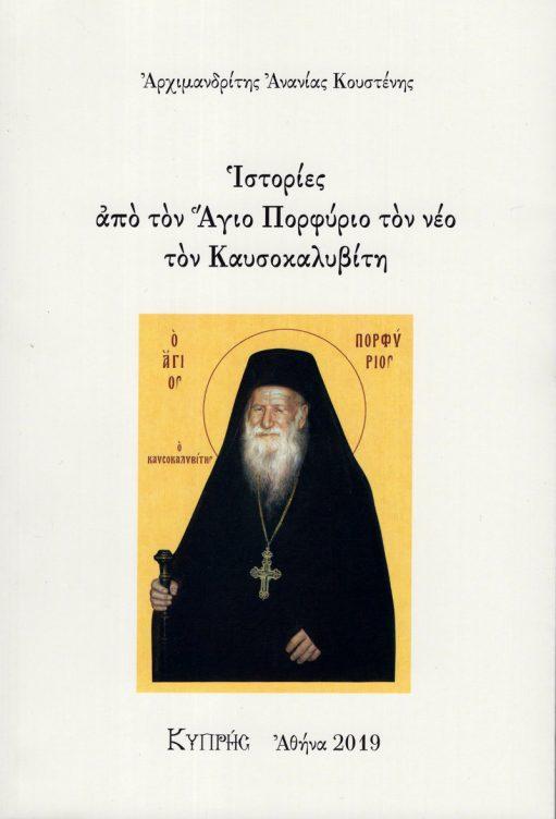 ιστορίες από τον Άγιο Πορφύριο τον νέο τον Καυσοκαλυβίτη