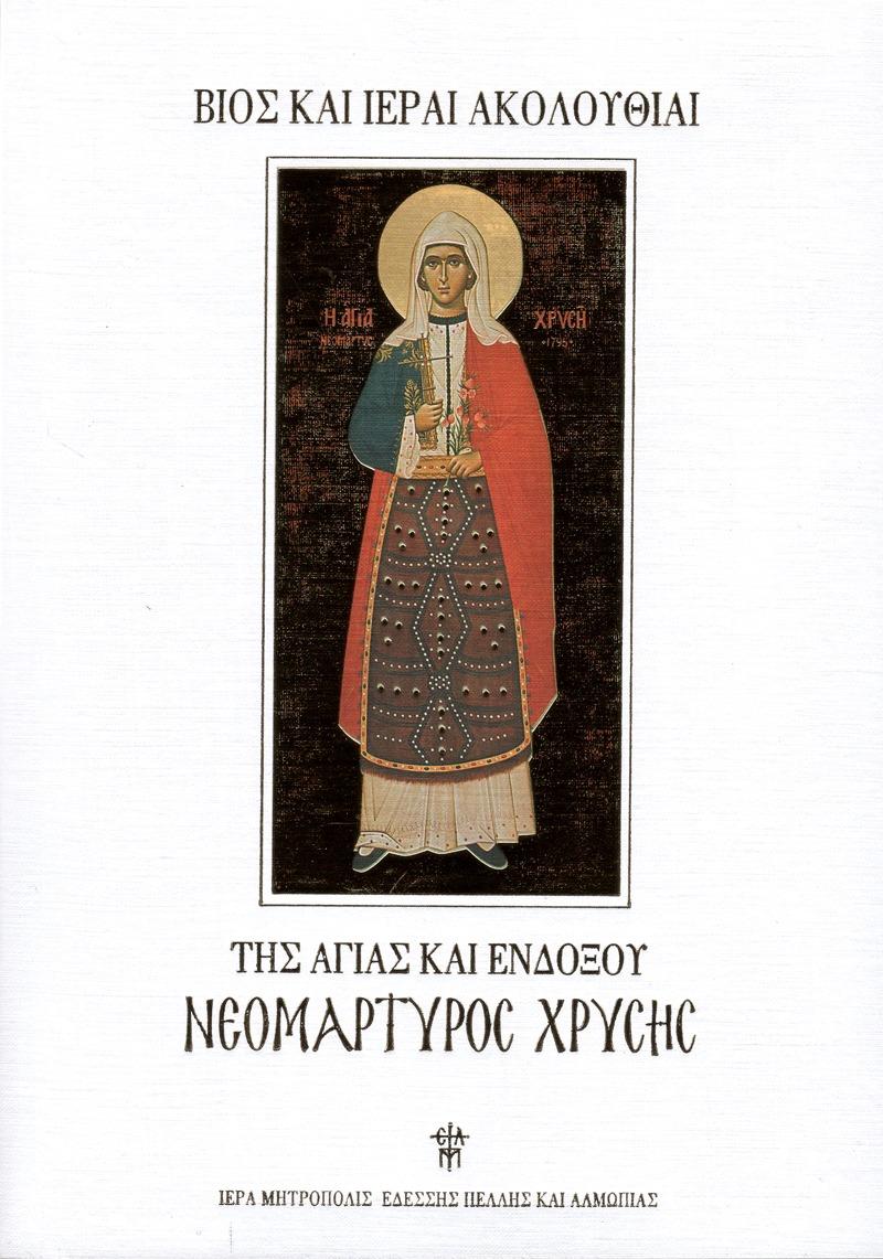 Βίος και ιεραί ακολουθίαι νεομάρτυρος Χρυσής
