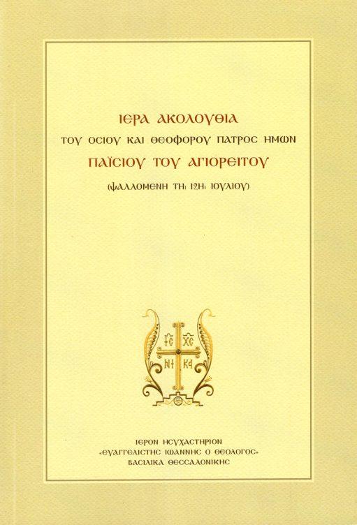 Ιερά ακολουθία του οσίου και Θεοφόρου πατρός ημών Παισίου του Αγιορείτου