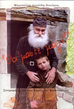 THA-MASTE-MAZI συντροφιά με τον άγιο Εφραίμ τον Κατουνακιώτη