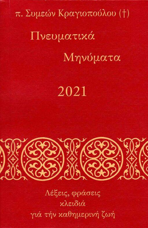 πνευματικά μηνύματα 2021
