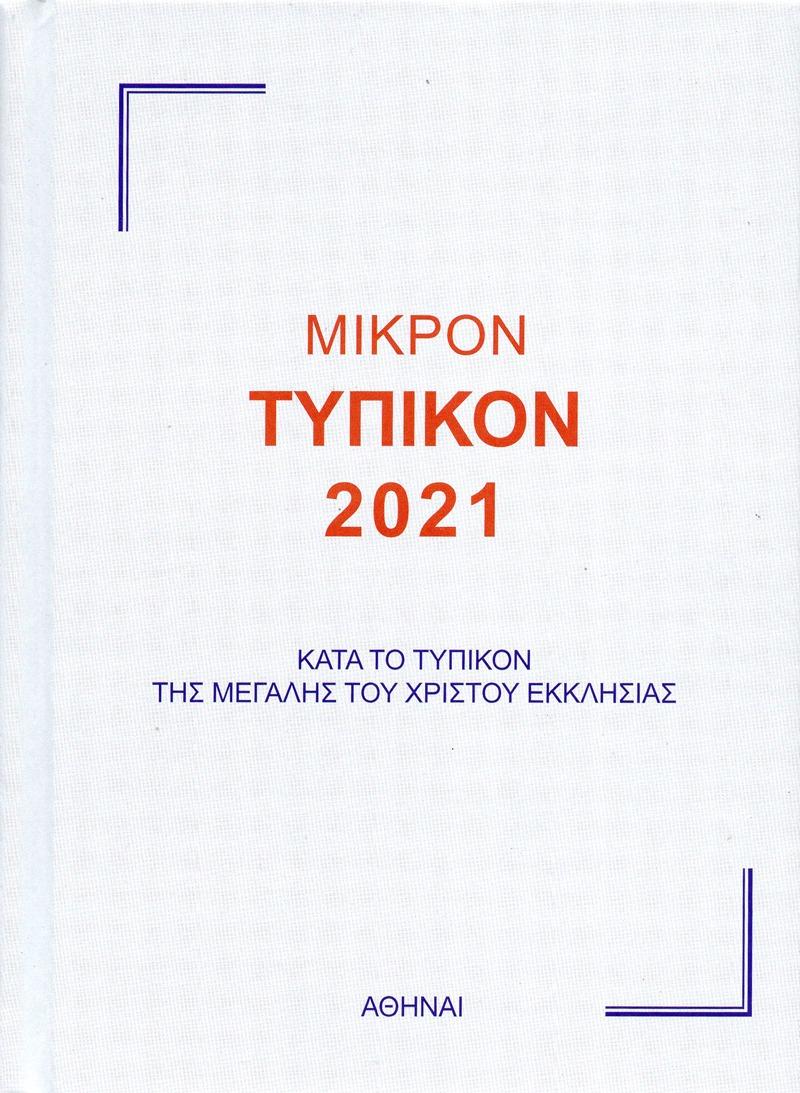 Μικρό Τυπικό 2021