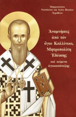 Αναμνήσεις από τον άγιο Καλλίνικο Εδέσσης